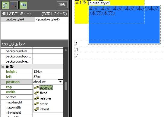 expression web 4 マニュアル