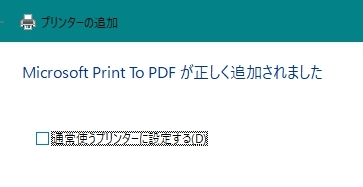 microsoft print to pdf 通常 使う プリンタ